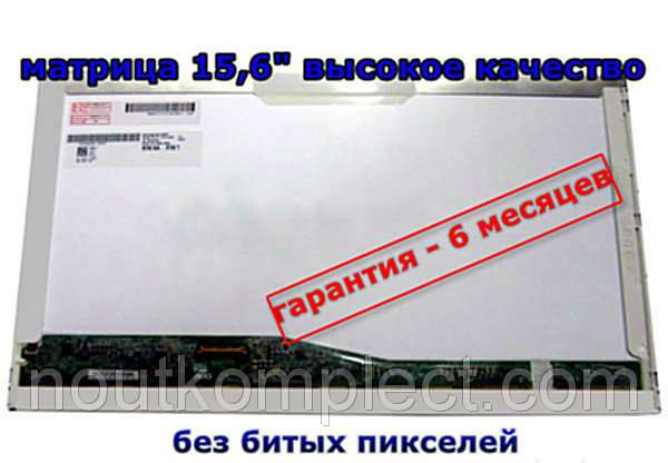 Матриця Acеr E1-571, Е525, E642, 5252, ES1-511, ES1-111