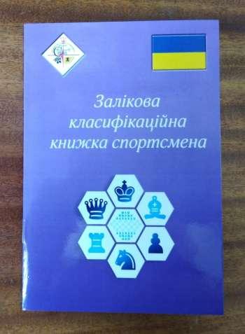 Зачетная классификационная книжка спортсмена