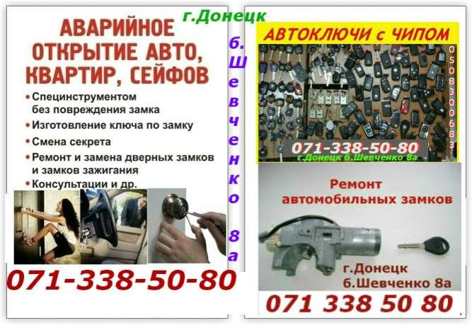 Аварийное открытие автомобилей,квартир,сейфов в Донецке
