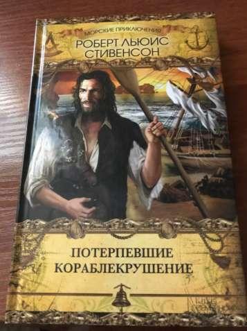 Роберт Льюис Стивенсон Потерпевшие кораблекрушение