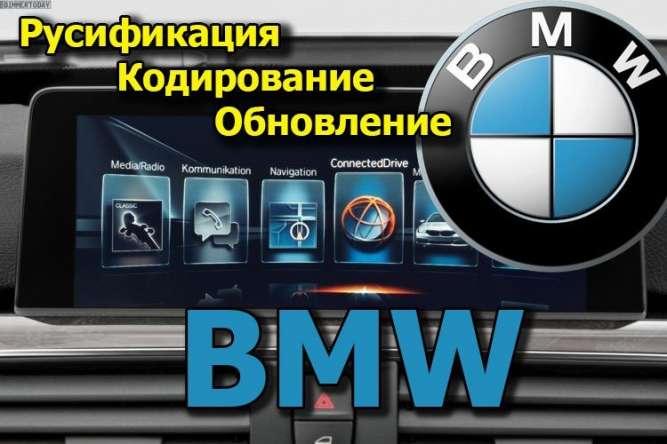Русификация BMW Mini CarPlay Навигация Кодирование Обновление Русский