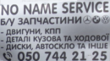 Продажа БУ Запчастей БМВ Пасат Мерседес title=