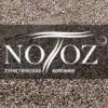 Туристическая компания Notoz