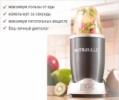 Кухонный блендер Nutribullet 900W