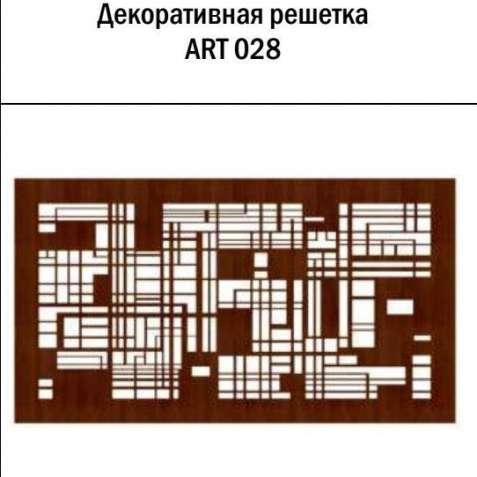 Декоративная решетка ART 028 для батарей из МДФ