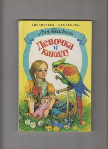 """Лия Гераскина""""Девочка и какаду""""."""