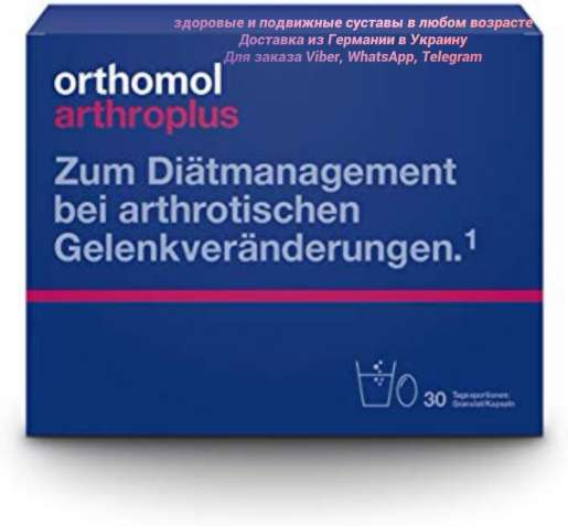 Orthomol Arthroplus для суставов, Германия. Ортомол Артро плюс купить.