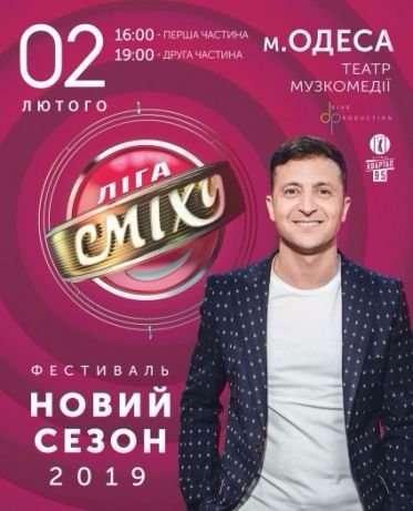 Срочно продам билеты на Лигу смеха , старт сезона, г.Одесса, 02.02.19