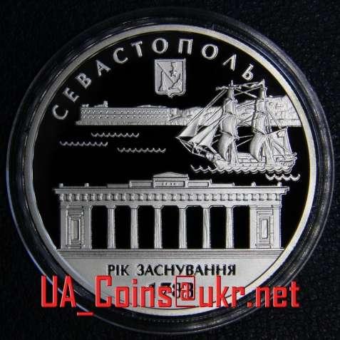 """Монета НБУ """"225 років м.Севастополь / 225 лет г. Севастополь"""" (2008)"""