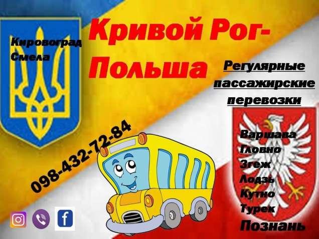 Пассажирские перевозки в Польшу