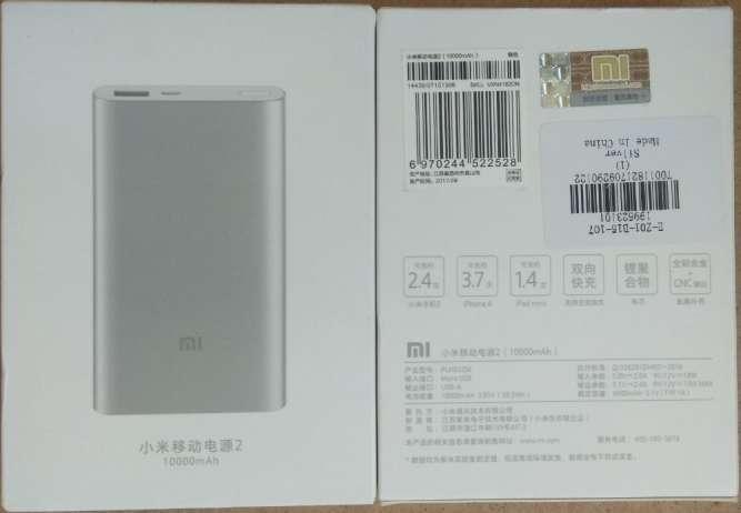 Оригинальный Xiaomi Mi Powerbank 2 Silver 10000mAh