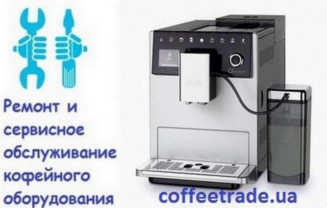 Ремонт кофемашин. Обслуживание кофейного аппарата