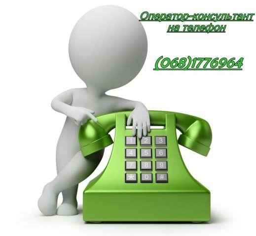 Оператор-консультант на телефон