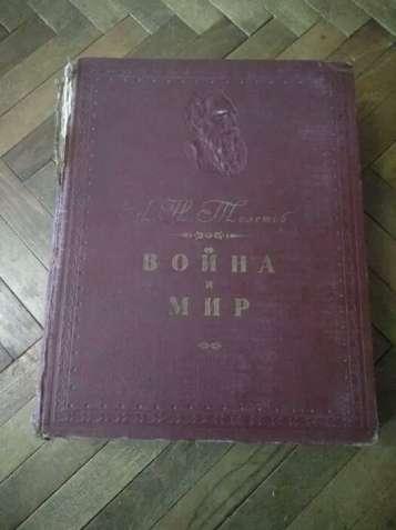 Лев Николаевич Толстой. Война и мир. 1945 год.(4 тома в одной книге).
