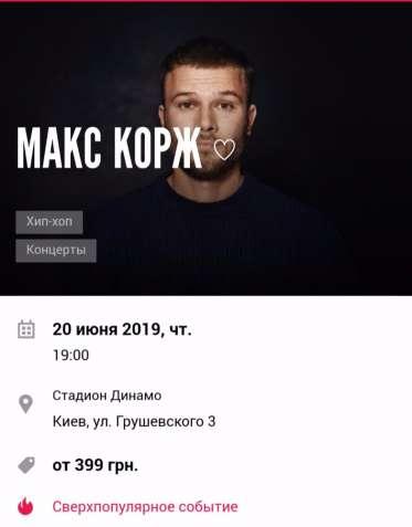 Билеты Макс Корж Фан зона