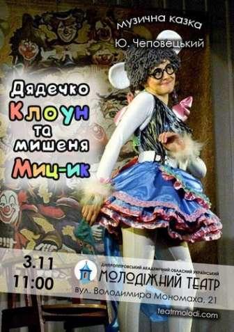 Молодіжний театр 3 та 4 листопада чекає глядачів на вистави. м. Дніпро