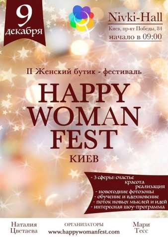 Женский бутик - фестиваль Happy Woman Fest