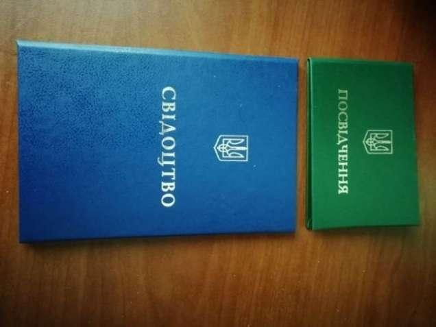 Удостоверение по специальности повышение разряда корочка Украина