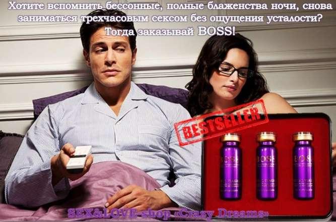 Возбуждающие таблетки «BossРояль» обладают высокой эффективностью 30 ш