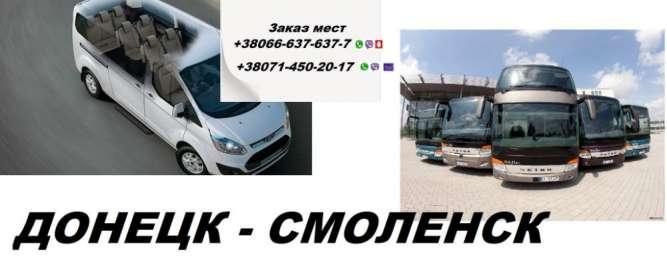 Пассажирские перевозки Донецк-Смоленск-Донецк