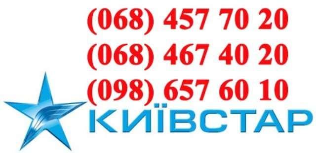 Стартовый пакет Киевстар с красивым номером