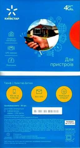 Тариф Киевстар датчик Київстар старт. пакет для сигнализации-30грн/мес