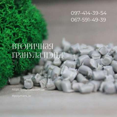 Полиэтилен вторичный HDPE