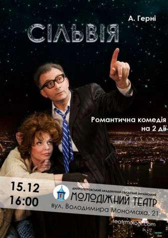 Вистави 15 та 16 грудня у Молодіжному театрі м. Дніпро