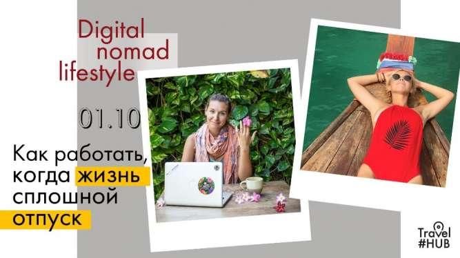 Digital nomad LifeStyle Как работать,когда жизнь сплошной отпуск