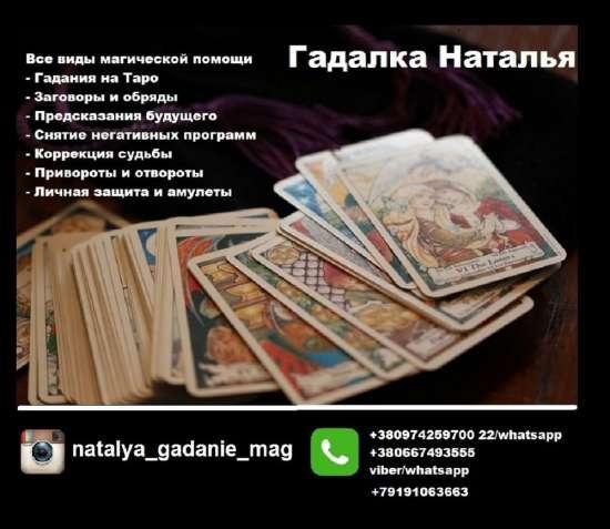 Гадалка в Харькове. Помощь ясновидящей в Харькове. Обряды и ритуалы на