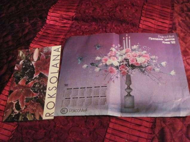 Рекламы цветочной фирмы Роксолана, Киев 1992 год
