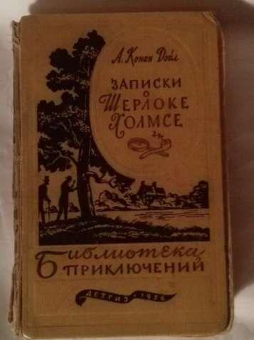 Конан Дойл, Артур Записки о Шерлоке Холмсе
