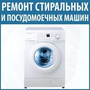 Ремонт посудомоечных, стиральных машин Коцюбинское, Чайки, Стоянка