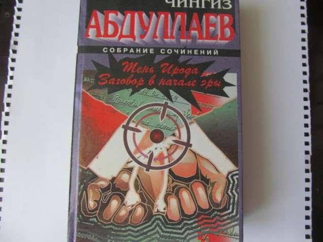 Книга из серии Собрание Сочинений Чингиз Абдулаев