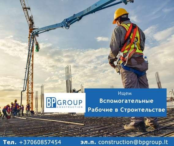 Требуются разнорабочие - BP Group Construction