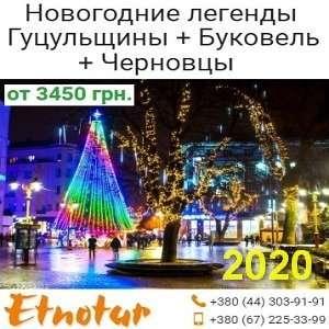 Новогодние легенды Гуцульщины 2020 Буковель Черновцы