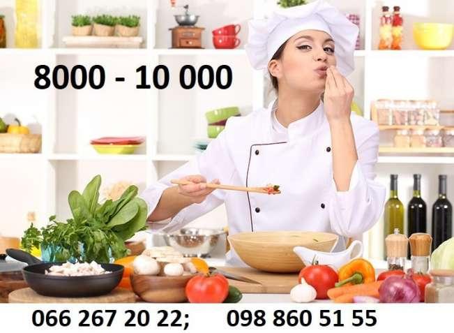 Робота кухарем гарячого та холодного цехів - дорого!