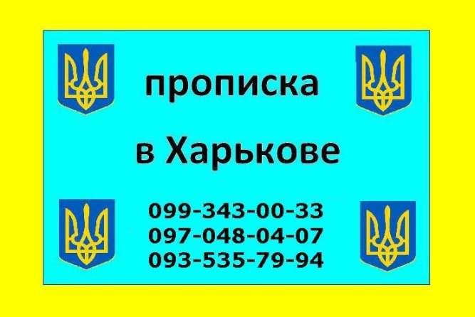 Практическая помощь в получении прописки/регистрации места жительства
