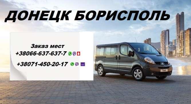 Перевозки Донецк Борисполь Донецк