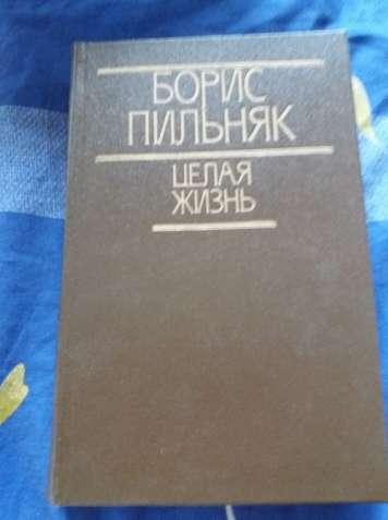 Борис Пильняк. Целая жизнь