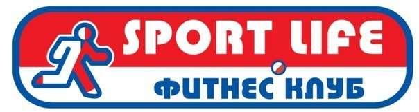 Спорт Лайф. Новые абонементы. Спец цена !! Sport Life
