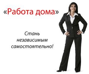 Работа/ подработка