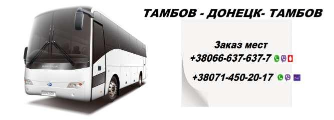Автобус Тамбов-Донецк. Перевозки Тамбов-Донецк