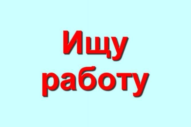 PPC (Pay per click) специалист, менеджер Google AdWords, Yandex Direct