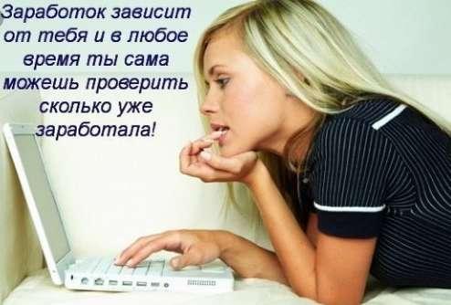 Работа в сети для мамочек в декрете...