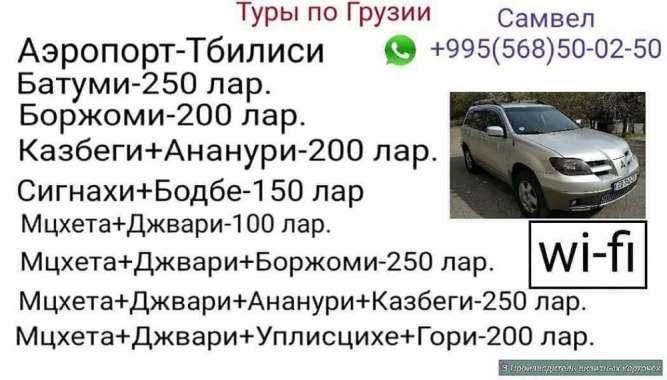 Туры по Грузии +995(568)50-02-50