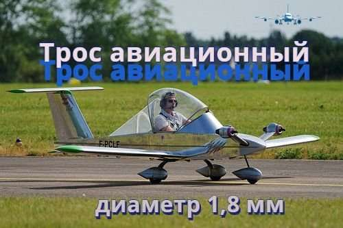 Авиационный трос.стальной.диаметр 1.8мм.гост 2172