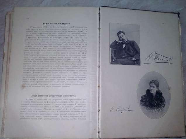 Галерея русских писателей. 1901г. С портретами.