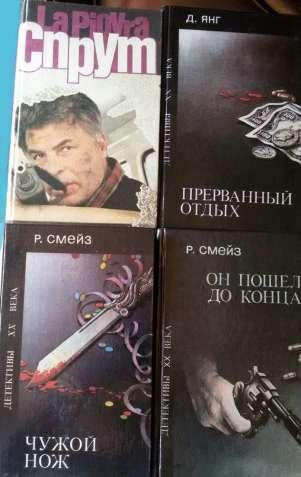 Продам книги-детективы.