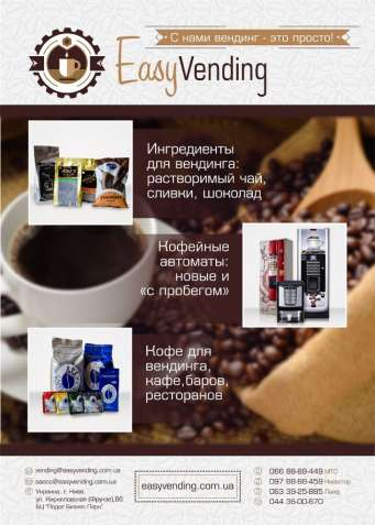 Вендинг - кофе, ингредиенты, кофейные автоматы